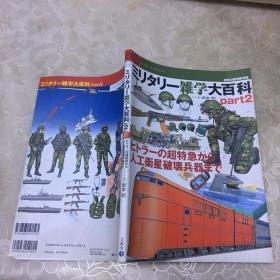 杂学大百科【日文原版】