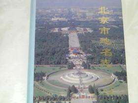 北京市地名志城近郊区卷