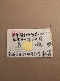 溥松窗毛笔信札一封带信封(25*44.5)