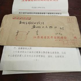江苏省老区开发促进会寄给于广生书信1998.2.17