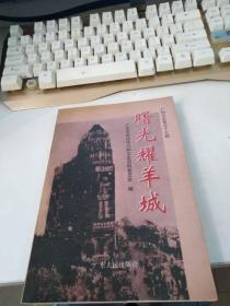广州文史.五十七辑.建国初期史料专辑.上册.曙光耀羊城