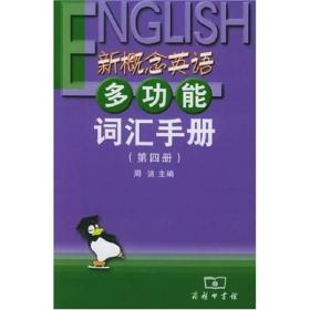 新概念英语多功能词汇手册(第4册)