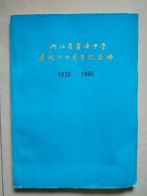 浙江省宁海中学建校六十周年纪念册:1926-1986