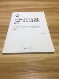 专利许可合同的构造:判例、规则及中国的展望