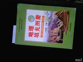 地理填充图册 七年级下册