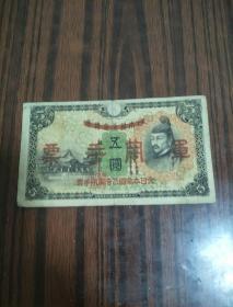 日本军用手票