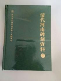 清代河南碑刻资料 第7册 精装