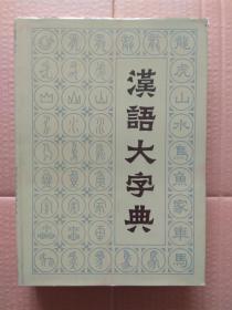 【汉语大字典第5卷】四川辞书出版社1988年第1版1印