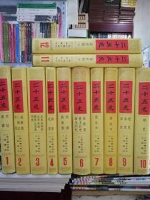 二十五史(全12册)