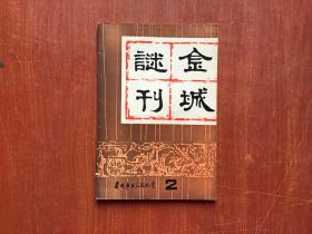 金城谜刊 第2期(钤印本)