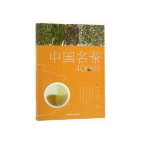 中国名茶400问