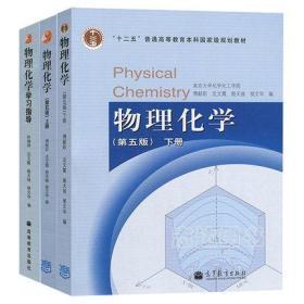 物理化学上下册 +学习指导 南大第五版 傅献彩 高等教育出版社 一套3本