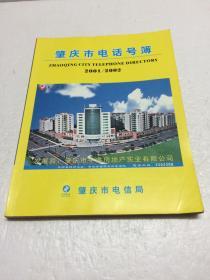 肇庆市电话号簿黄页电话 【2001-2002】