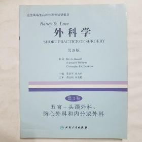 外科学(第3卷)(第24版):五官、头颈外科、胸心外科和内分泌外科