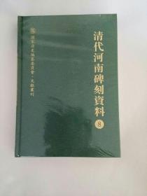 清代河南碑刻资料 第8册 精装