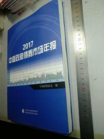 2017中国政府债券市场年报