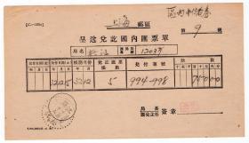 银行业单据-----民国32年江苏松江上海邮局