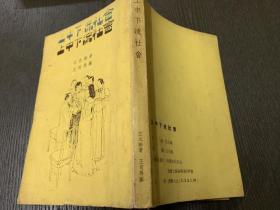 上中下流社会(王司马绘精美插图10幅.1978年初版)