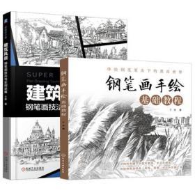 【全2册】建筑风景钢笔画技法与实例详解+钢笔画手绘基础教程