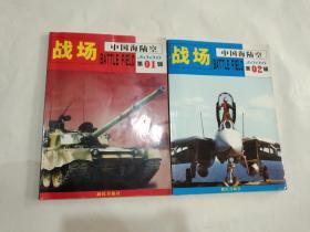 战场:中国海陆空(2006年第1.2辑)