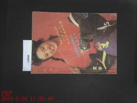 人生文学 1994.5