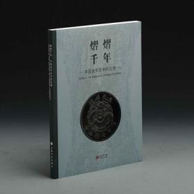 全新正版 熠熠千年中国货币史中的白银 上海博物馆编 上海书画出版社