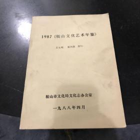 1987年鞍山文化艺术年鉴 孤品非常少见