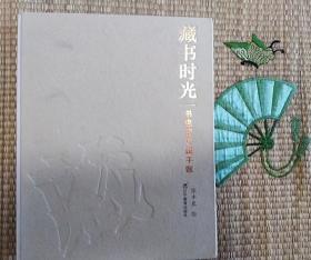 藏书时光:书虫的专属手账