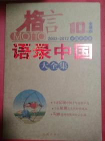 格言10年全景版    语录中国 大全集