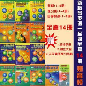 新概念英语1234+练习册1234+自学导读1234+语法手册
