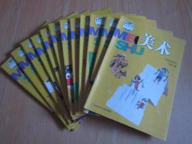 小学美术课本【 全套12本 2012年~2014年版 苏少版】