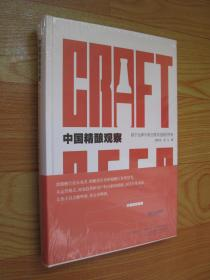 中国精酿观察:基于品牌与商业模式创新的思考(全新塑封)