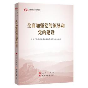 全面加強黨的領導和黨的建設(第五批全國干部學習培訓教材)