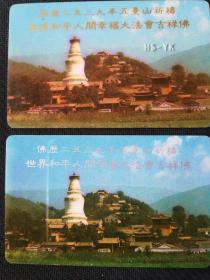 佛历2539年五台山祈祷世界合平人间幸福大法会吉祥佛证明书   两张