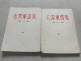 毛泽东选集第一卷,二卷,西安1965年繁体竖版