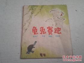 40开连环画:《龟兔赛跑》