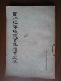 关于江宁织造曹家档案史料