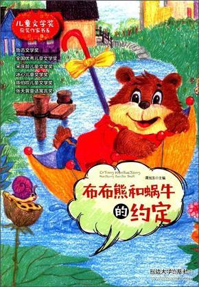 (四色)!儿童文学奖获奖作家书系——布布熊和蜗牛的约定(注音版)