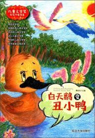 儿童文学奖获奖作家书系:白天鹅变丑小鸭(四色注音)