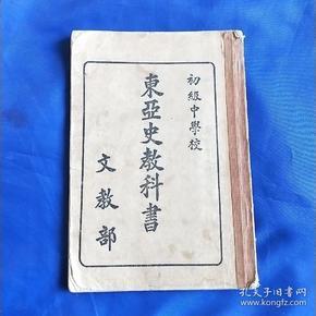东亚史教科书(书内多图) 满洲国康德四年   缺99.100两页