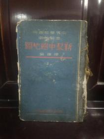 民国地图:新制中国地图 (民国27年修订三版、商务印书馆)书脊损 不缺页