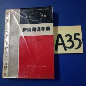 新编翻译手册~~~~~满25包邮!