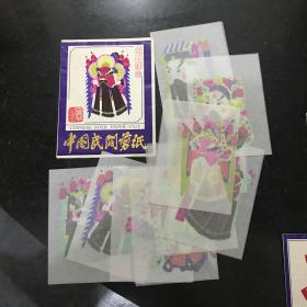 京剧人物脸谱 中国民间剪纸 10枚一套