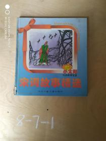 宋词故事精选  小太阳礼品故事宝盒