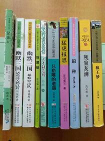 10册合售:动物小说:狼王梦+残狼灰满+狼种+猛虎报恩+一只猎雕的遭遇、保姆蟒、天才制造机、幽默三国·暴疯突击队、幽默三国·诸葛亮关鸡以后、昆虫记