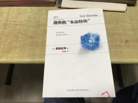 消掉的水晶特快    岛田庄司   2009年版本   新星出版社  包管 正版