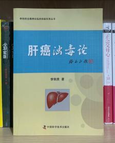 肝癌浊毒论/李佃贵浊毒理论临床经验实录丛书