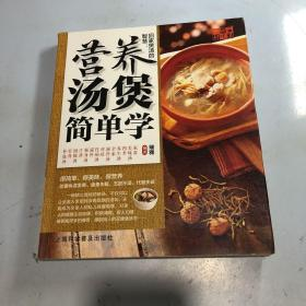 中国好味道:回家煲汤的智慧·营养汤煲简单学