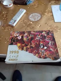 1998年人民日报海外版挂历