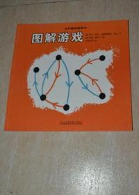 图解游戏 (汉声数学图画书)